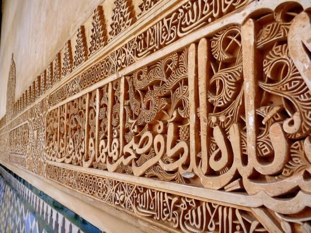 Verzierungen im Palacio Nasrid